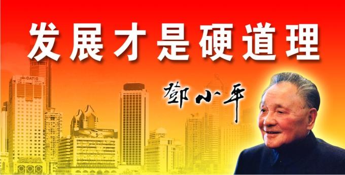 发展才是硬道理. El desarrollo es crucial. En la foto, Deng Xiaoping, el ideólogo de la nueva China