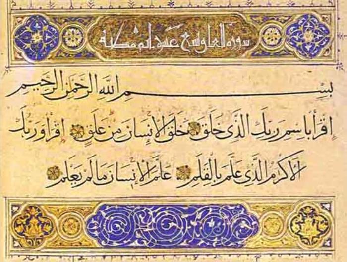Los primeros cuatro versos del Al-Alaq. (DP)
